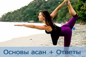 Основы асан ответы по йоги
