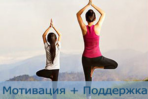 Мотивация и поддержка практикующих йогу