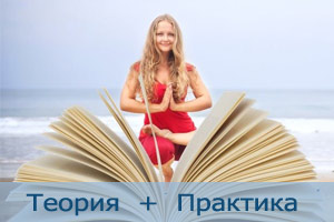 Теория и практика йоги по русски в доступном изложении автора